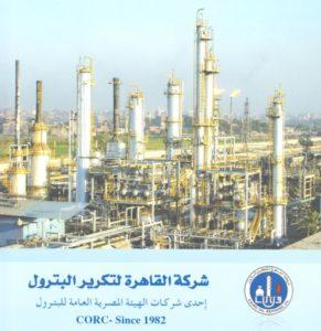 الزيارة الميدانية لمعمل شركة القاهرة لتكرير البترول بمسطرد بتاريخ 11 يونيو 2012