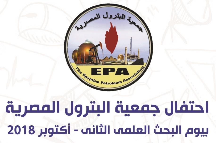 للمرة الثانية احتفال جمعية البترول المصرية بمسابقة أفضل بحث