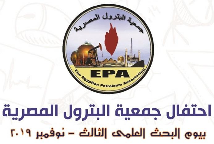 للمرة الثالثة احتفال جمعية البترول المصرية بمسابقة أفضل بحث