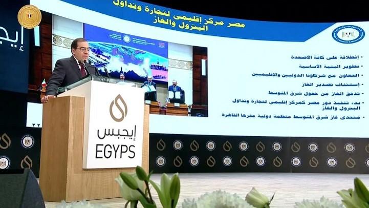 """الرئيس عبد الفتاح السيسى يفتتح مؤتمر ومعرض مصر الدولى للبترول """" إيجبس 2020 """""""