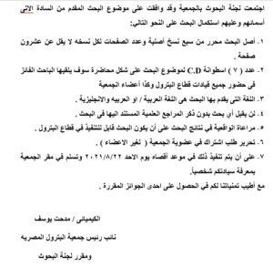 إنطلاق مسابقة البحث العلمى رقم 4 لجمعية البترول المصرية
